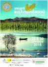 Giorti-Kalampokiou-Poster-50x70_Low